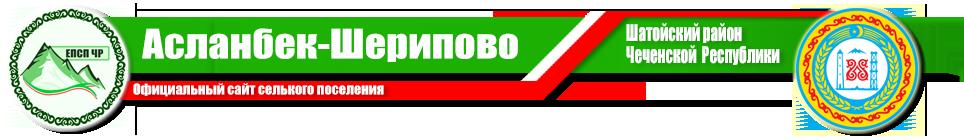Асланбек-Шерипово | Администрация Шатойского района ЧР
